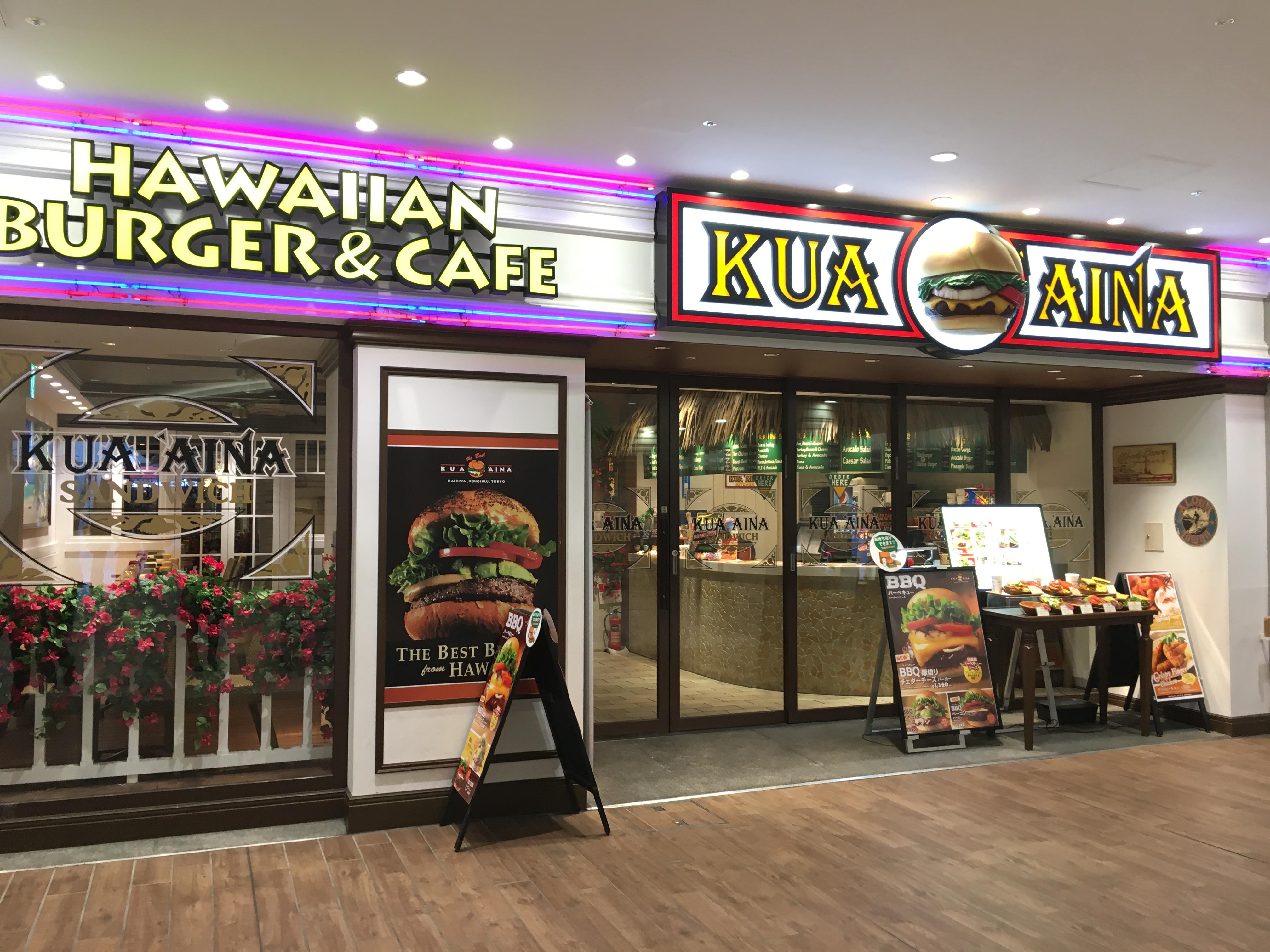 サンシャインシティでひと息入れるいい感じカフェ「KUA`AINA クア・アイナ」