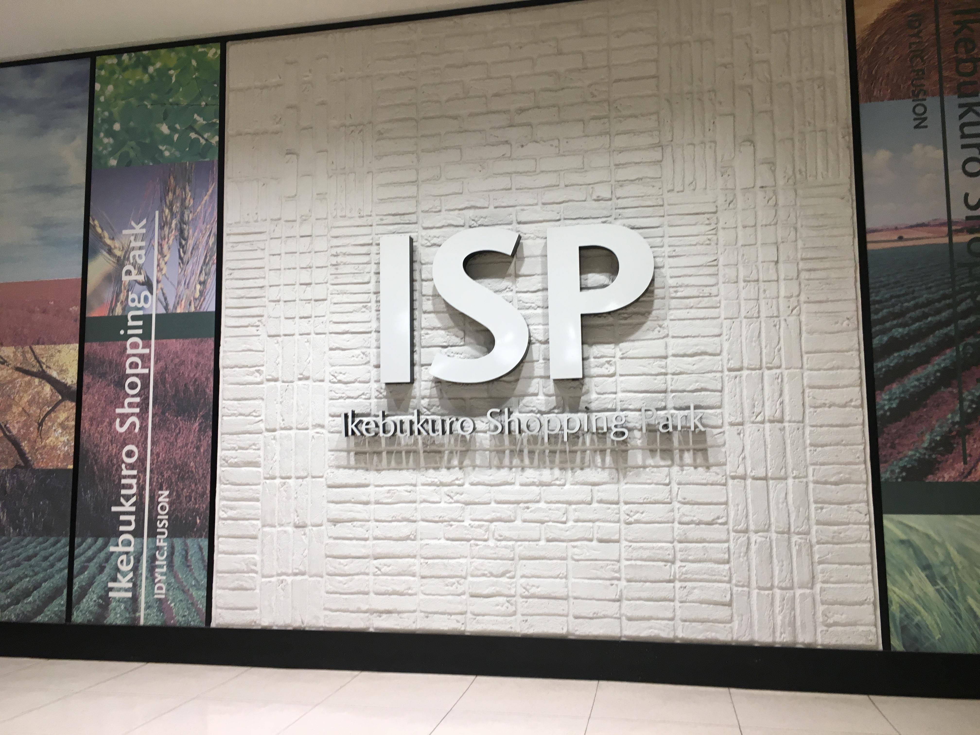 【池袋駅】ISP 池袋ショッピングパークが改装前セールだって!