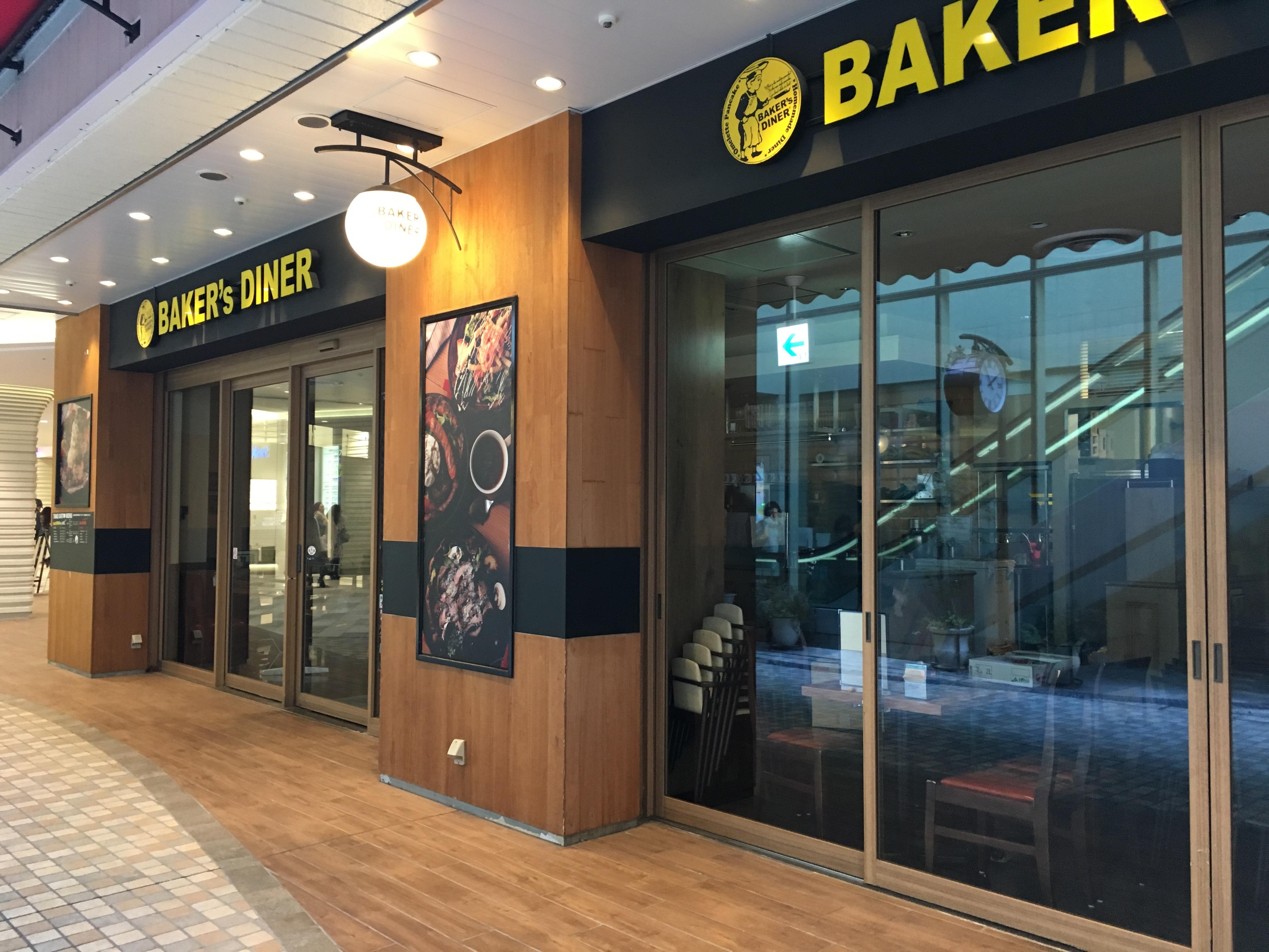 サンシャインシティでひと息入れるいい感じカフェ「BAKER's DINER」
