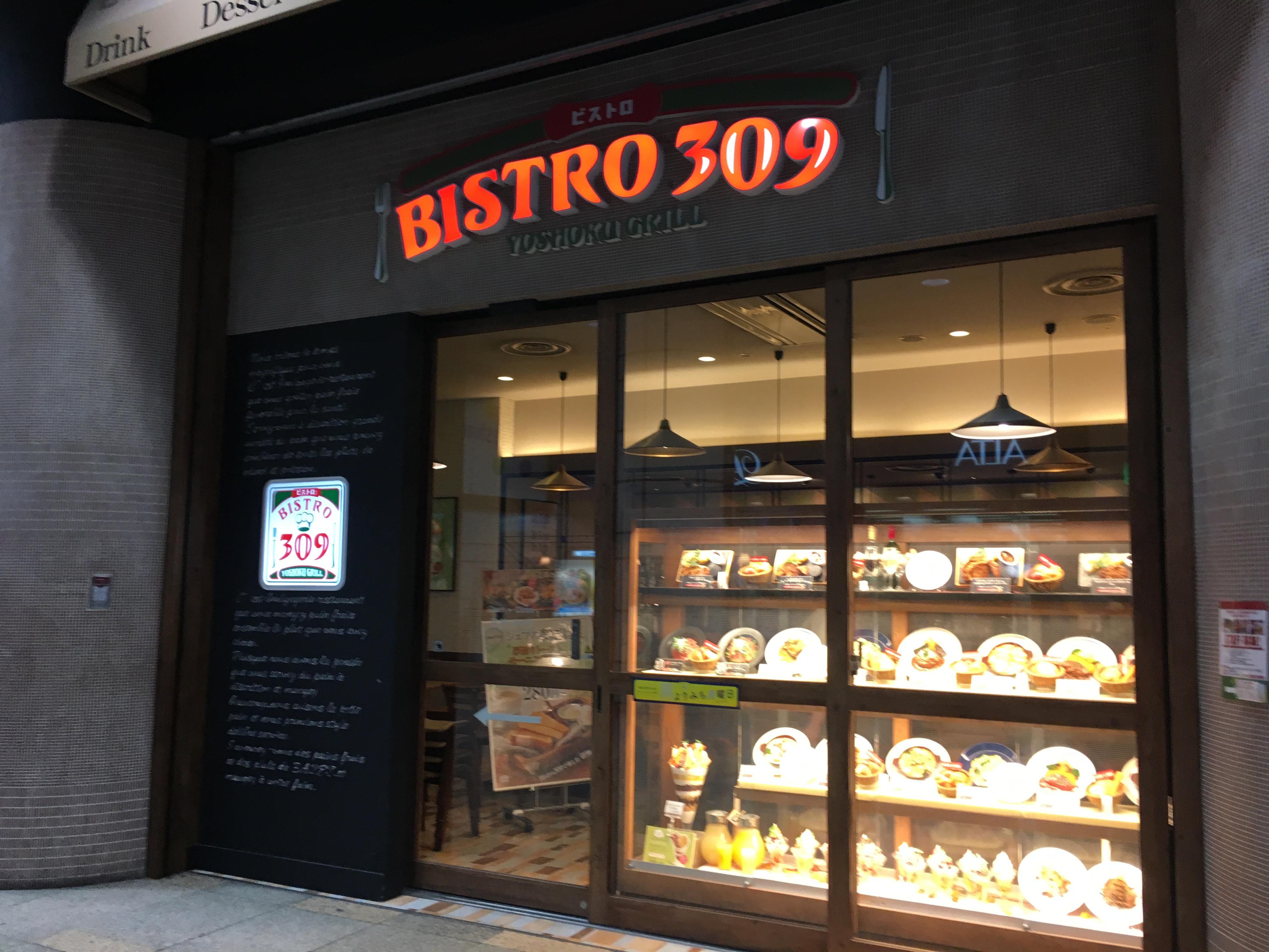 サンシャインシティでひと息入れるいい感じカフェ「BISTRO309 サンシャインシティアルパ店」