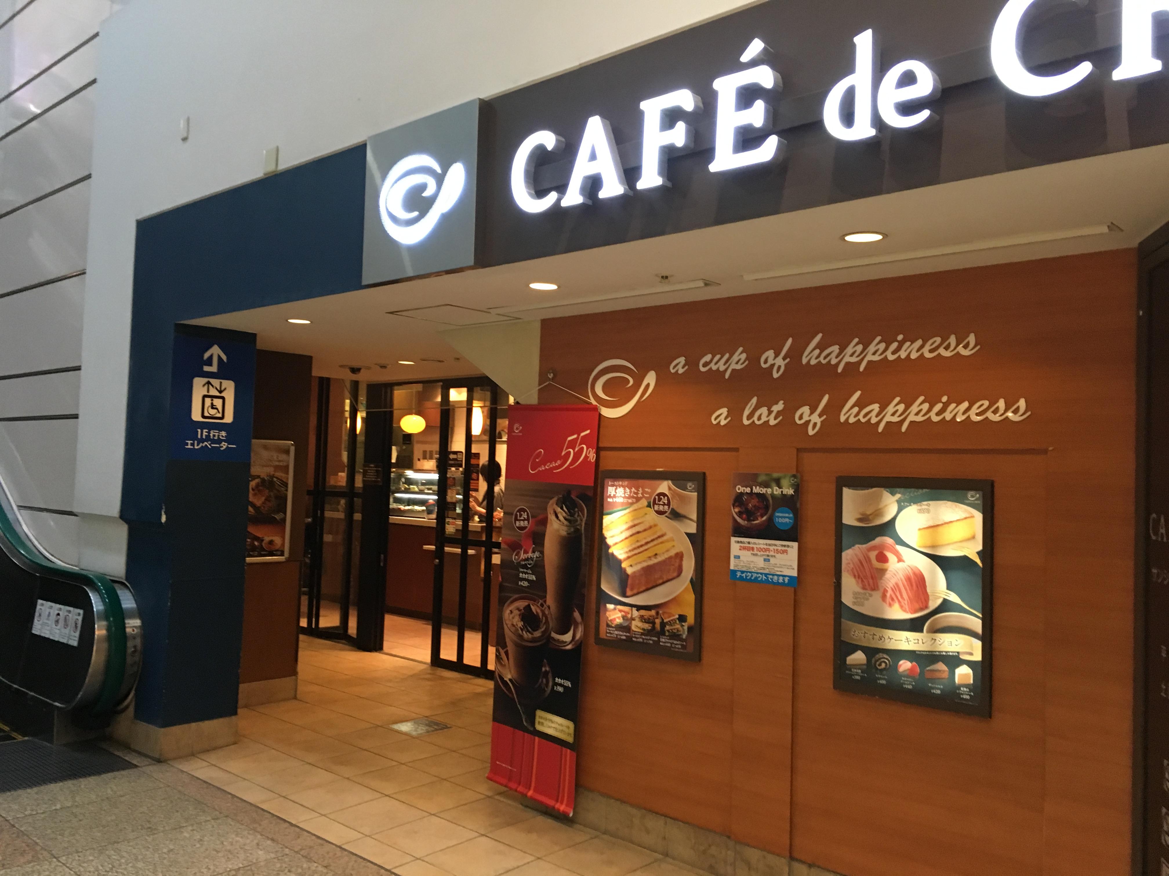 サンシャインシティでひと息入れるいい感じカフェ「CAFE de CRIE」
