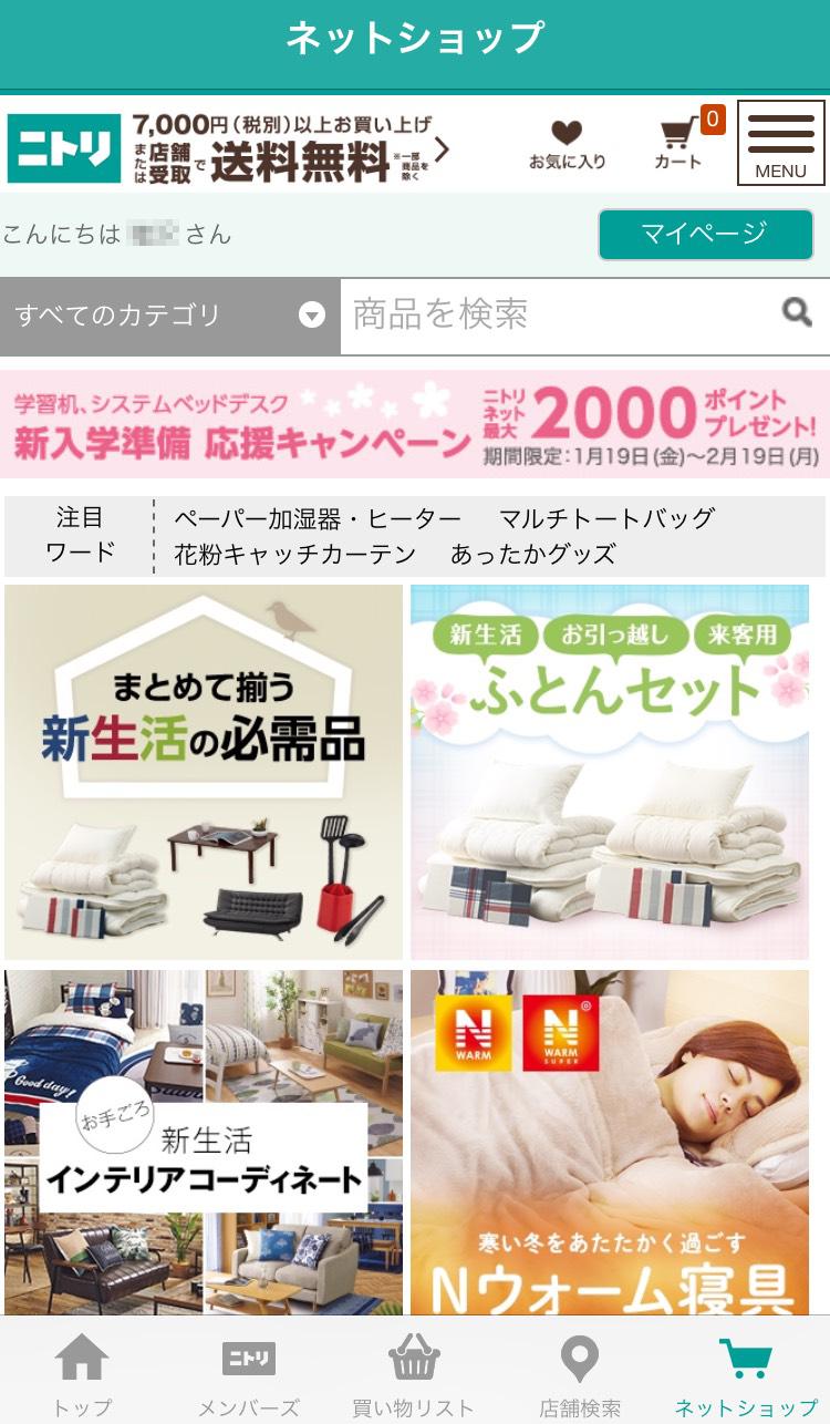 ニトリのオンラインショップアプリ画面