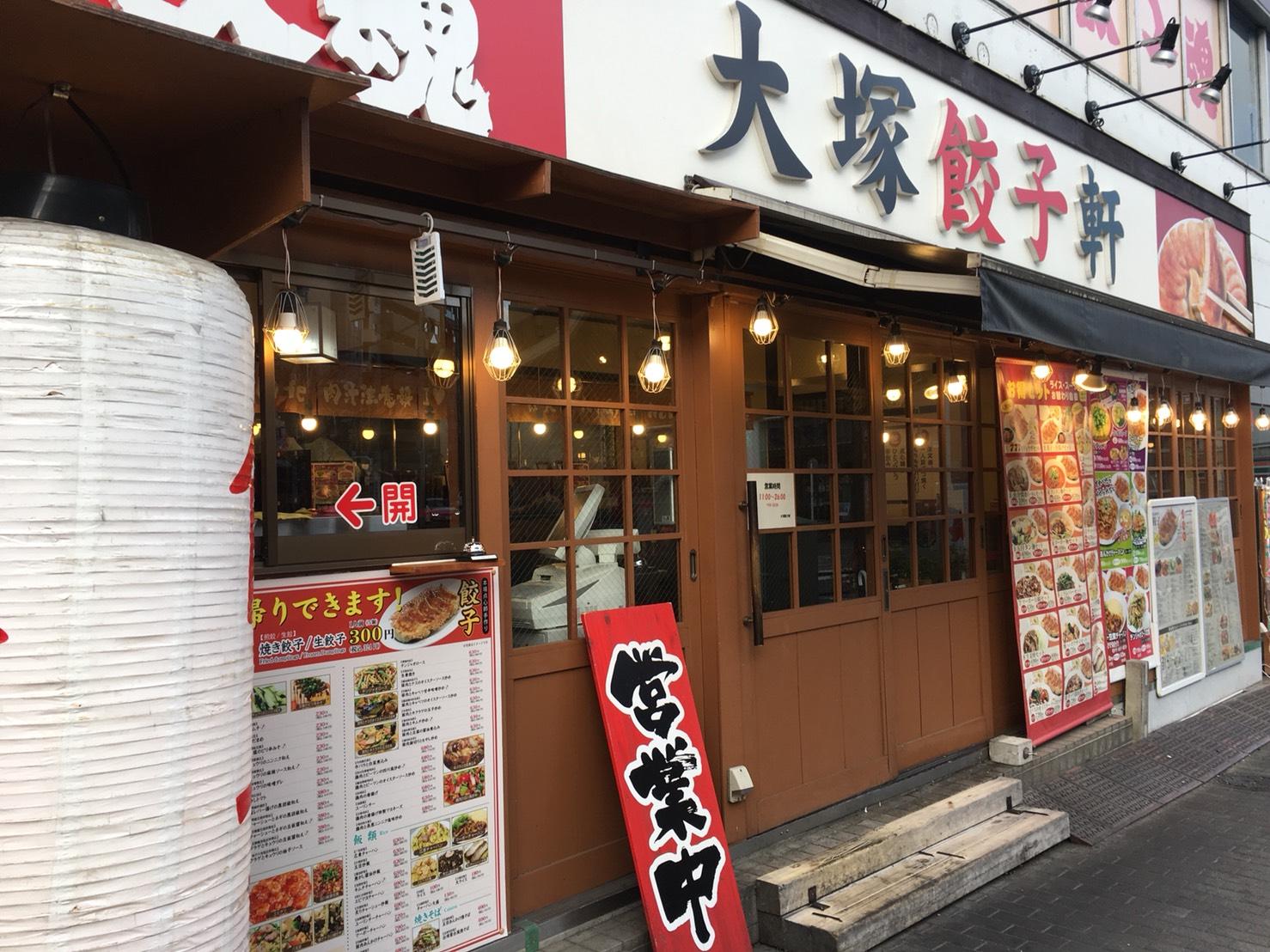 味噌ダレも美味!「大塚餃子軒」でサクッと中華