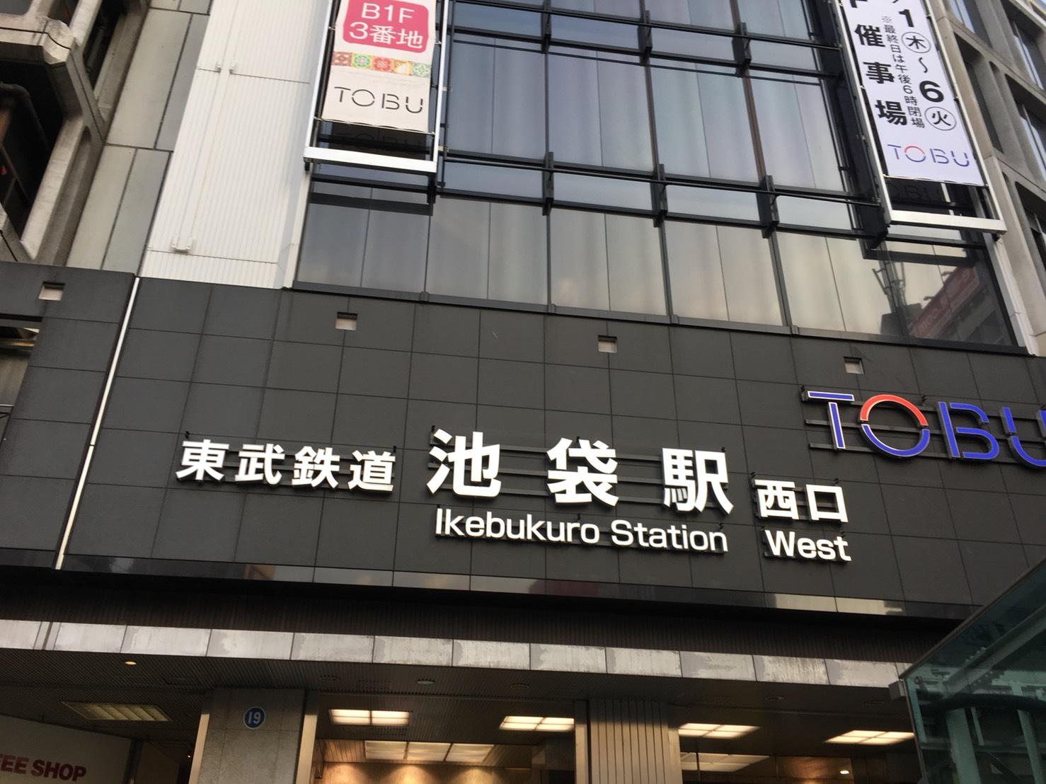 池袋 ニトリ 東武