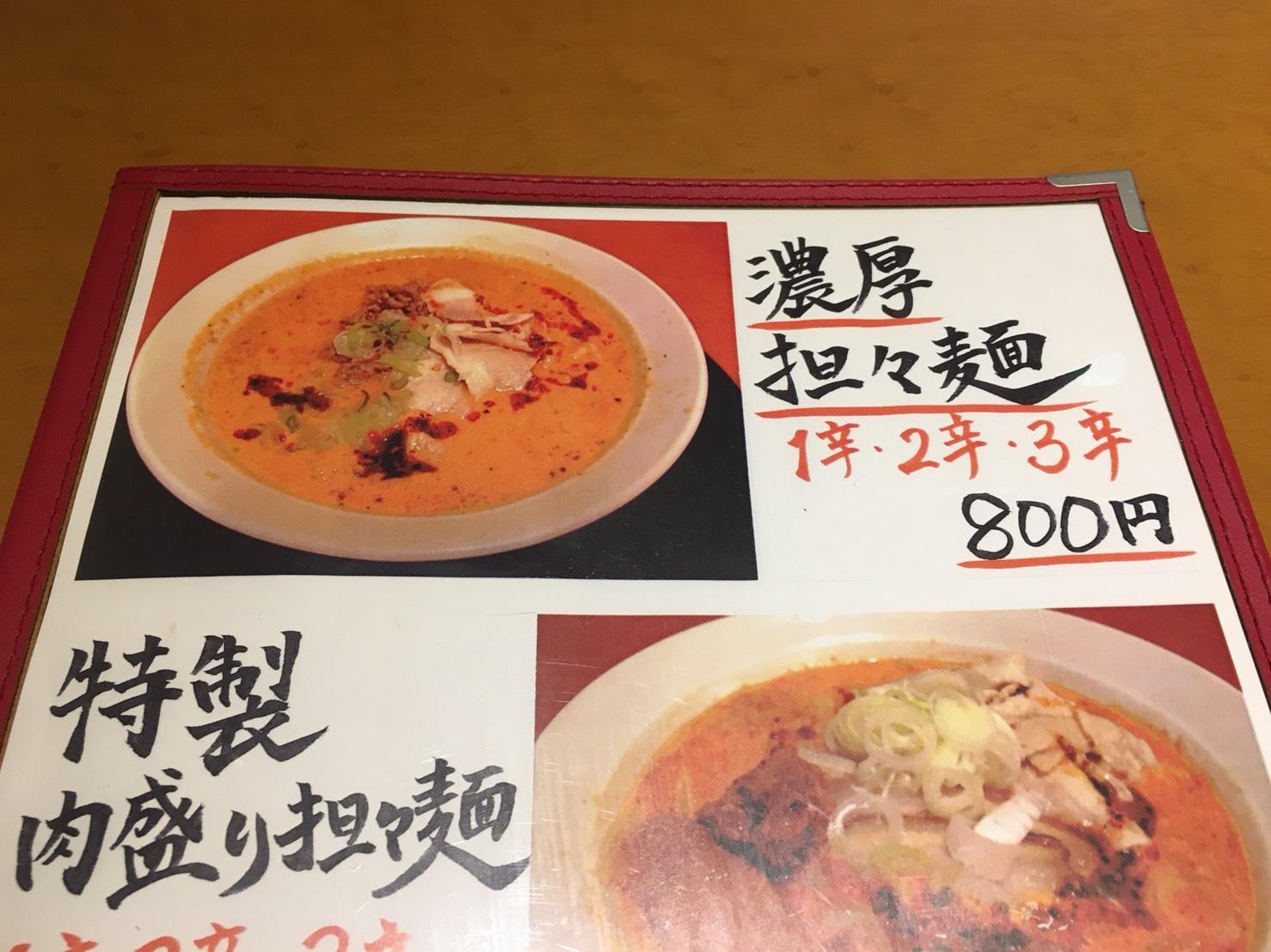 チャーハン美味〜!やさしい中華の「車 大塚本店」のメニュー2