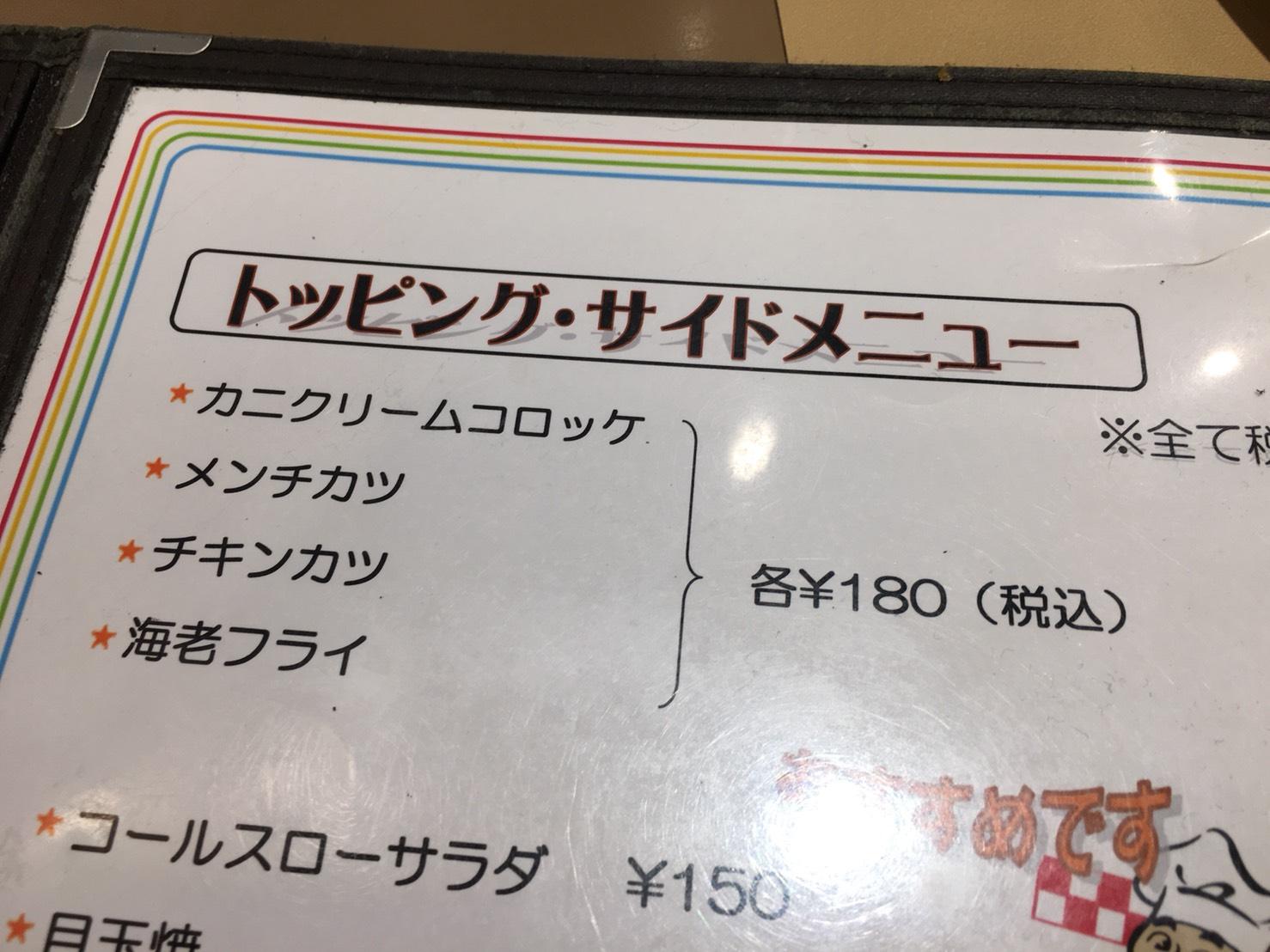 【大塚駅】安い!多い!飽きない!美味しい!「キッチンABC 南大塚店」のメニュー3