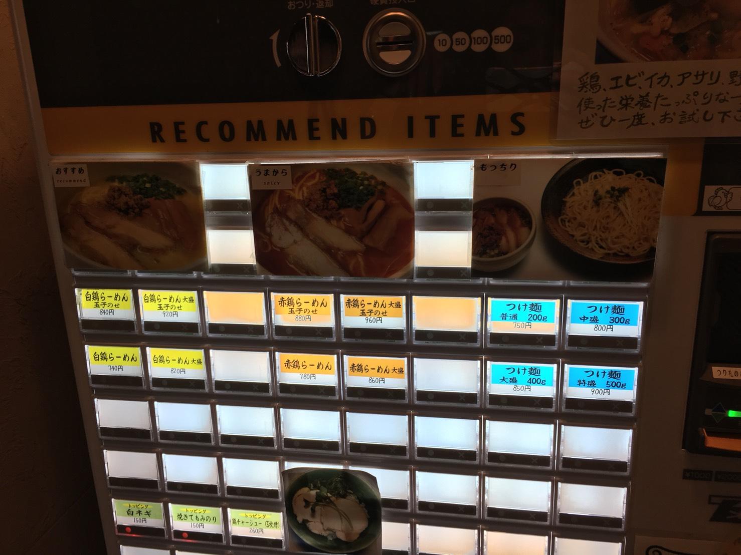 池袋で人気の濃厚鶏白湯ラーメン「鶏の穴」の食券機