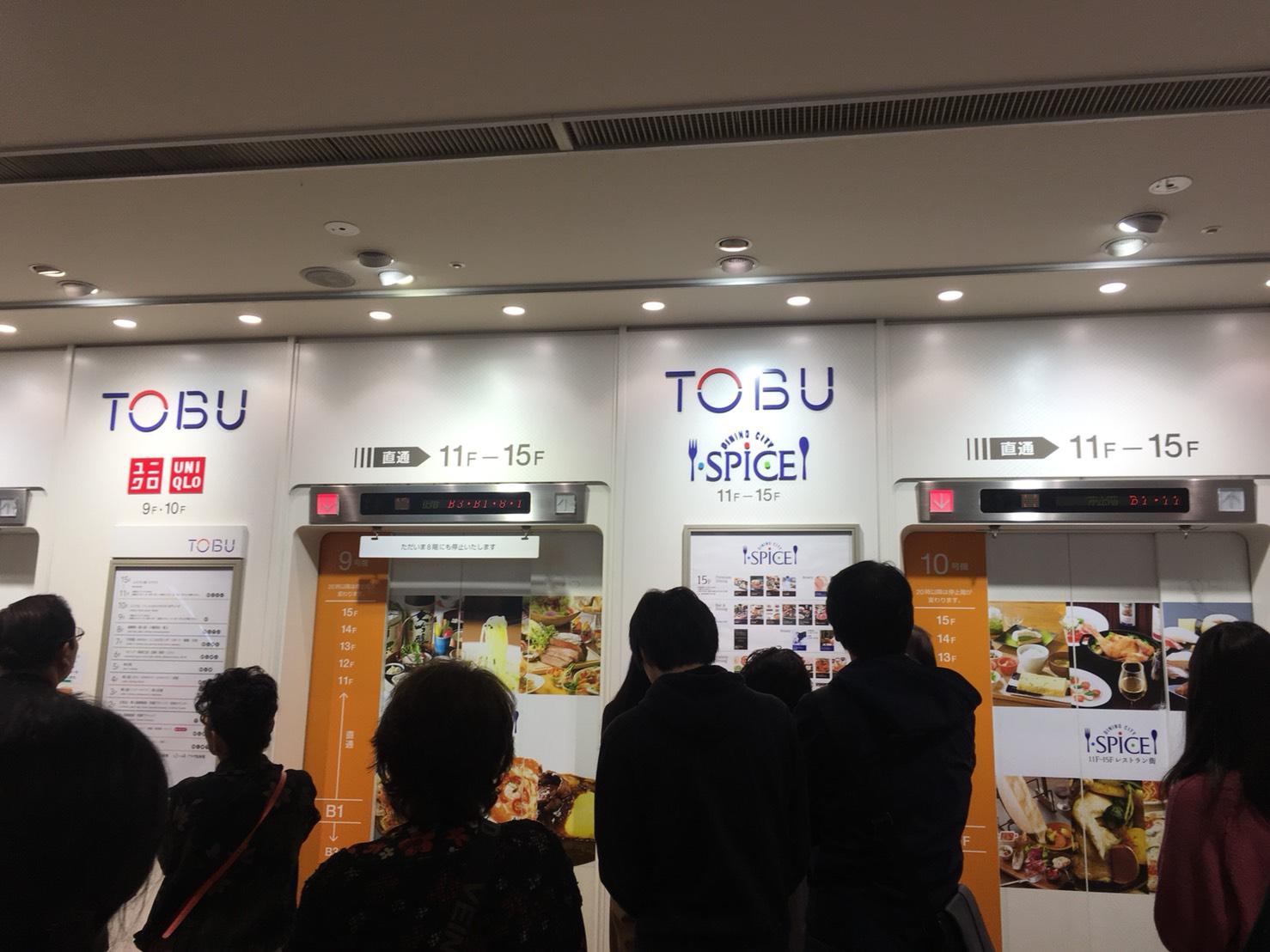 【池袋駅】東武百貨店の人気食べ放題「シュプリーム」モリモリ!へのエレベーター