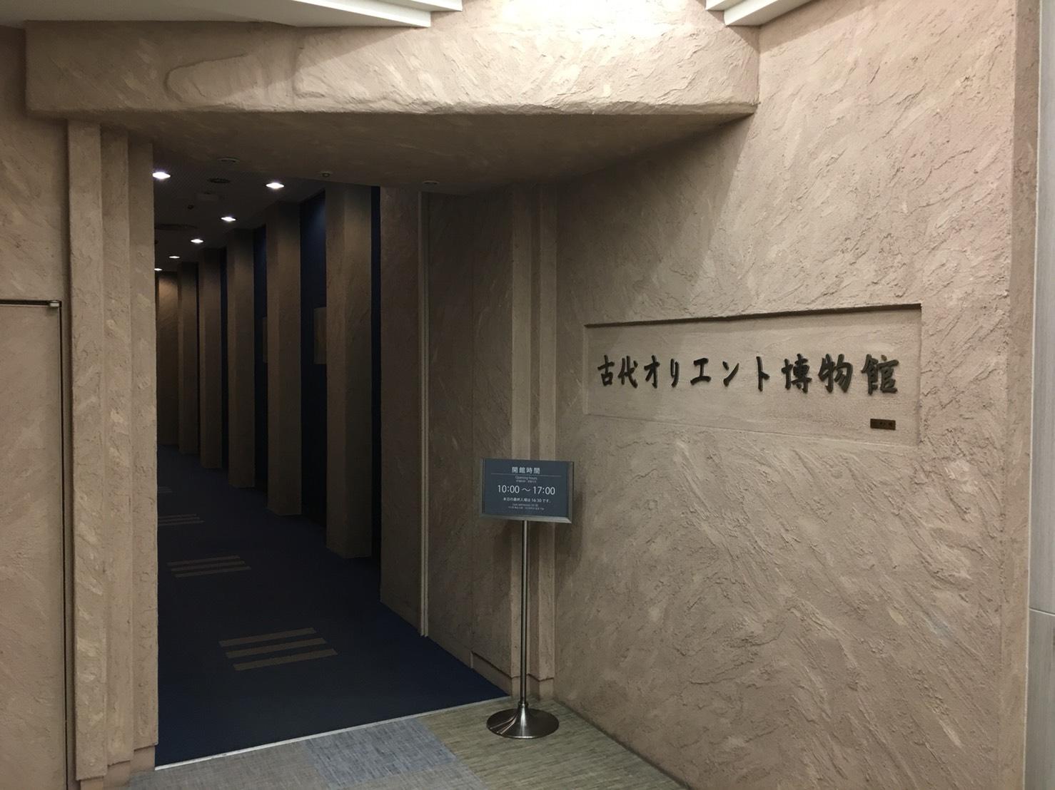 【池袋駅】池袋で古代の文明に出会える「古代オリエント博物館」の入口