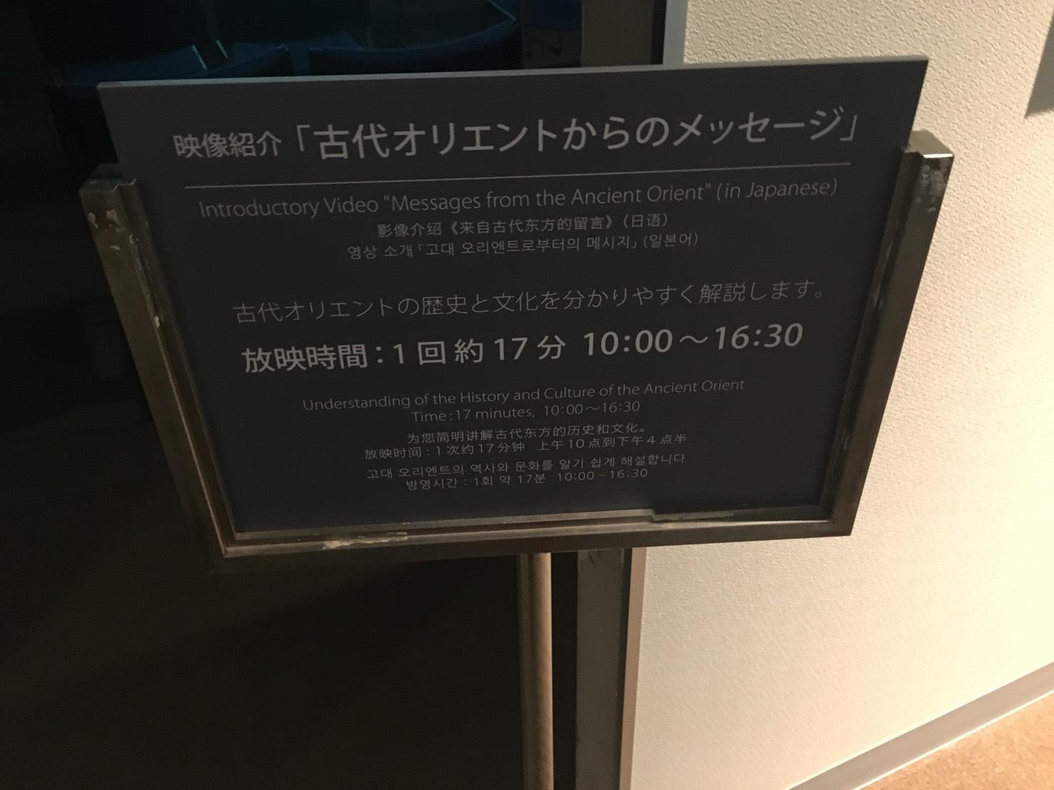 【池袋駅】池袋で古代の文明に出会える「古代オリエント博物館」の館内の看板