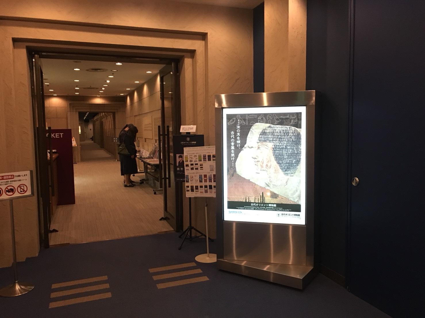 【池袋駅】池袋で古代の文明に出会える「古代オリエント博物館」スタート