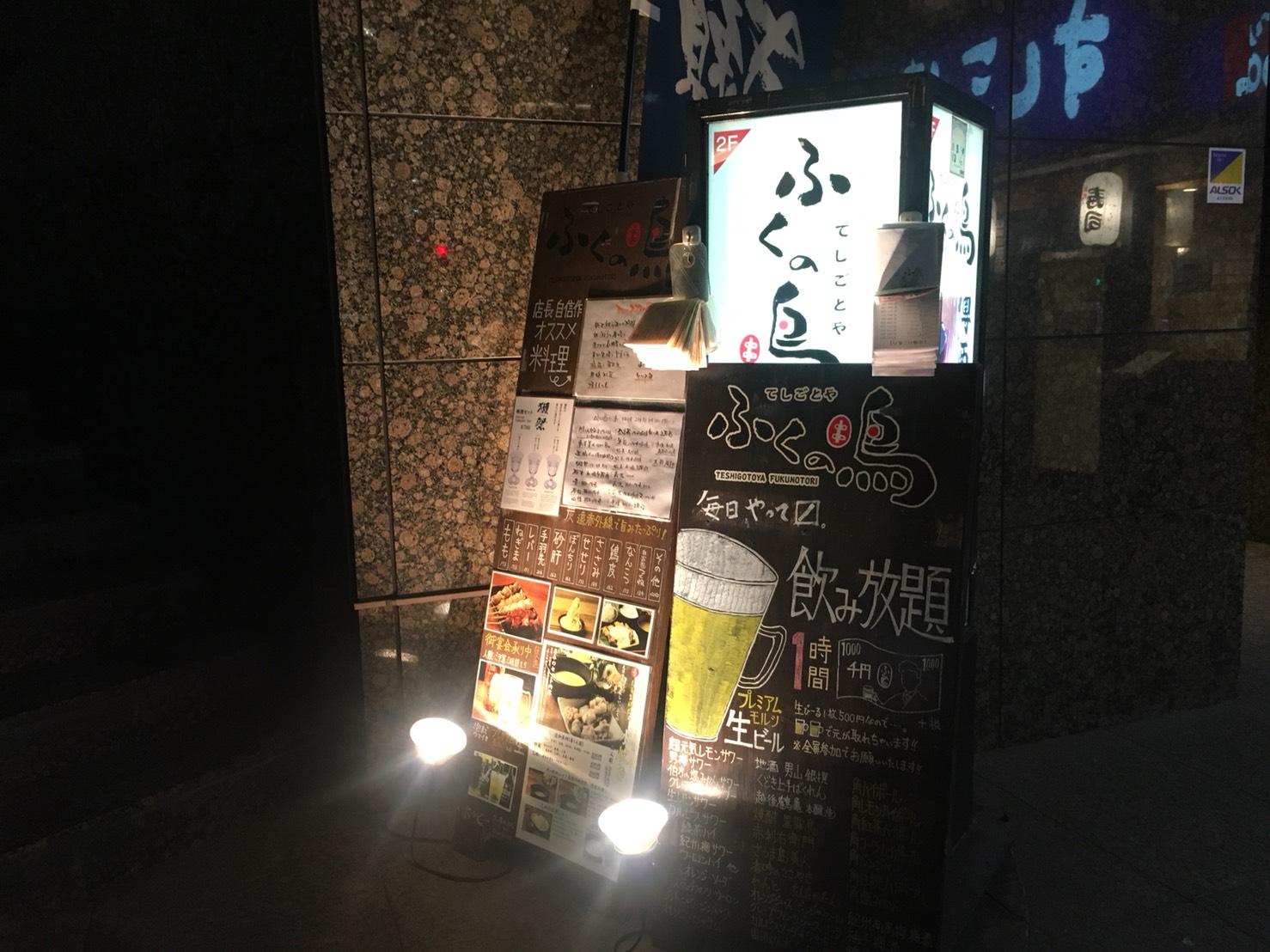 【大塚駅】1H1,000円飲み放題「てしごとや ふくの鳥 大塚店」の看板