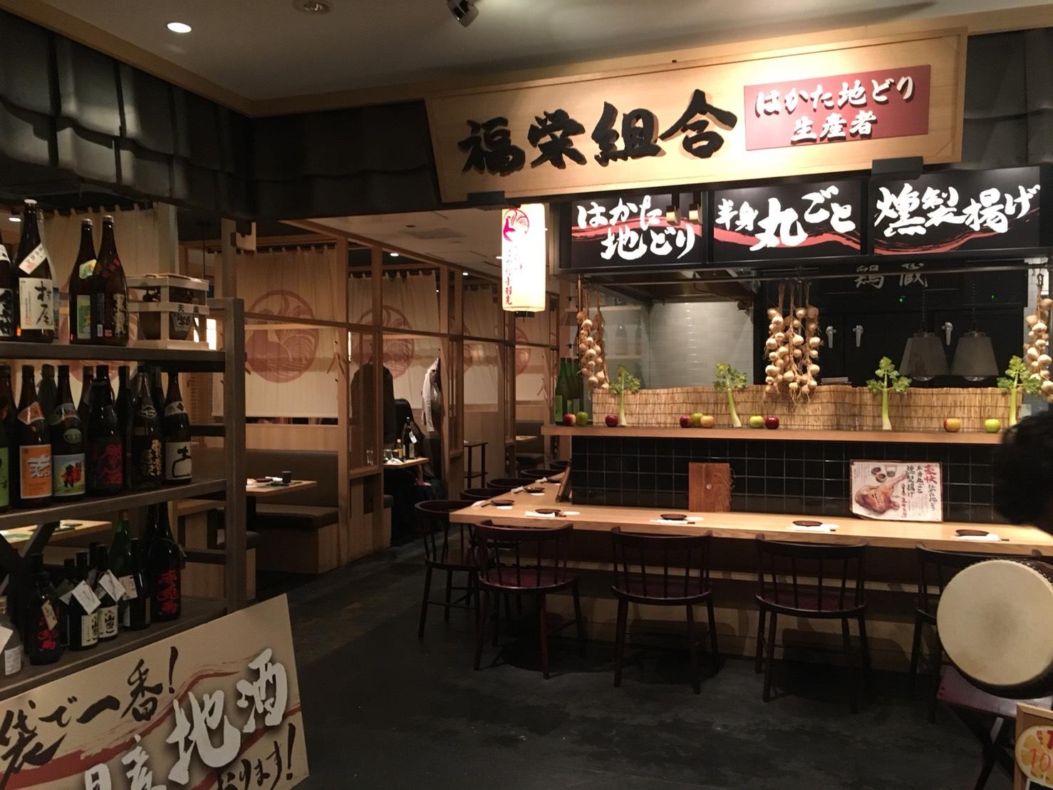 【池袋駅】大宴会もできる!九州料理の「福栄組合 池袋店」