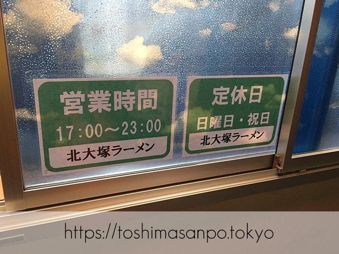 【大塚駅】行列必至。シンプルだけどクセになる味が超人気。夫婦で営む「北大塚ラーメン」の営業時間と定休日