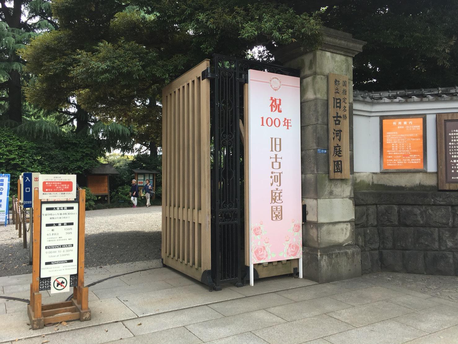 【上中里駅】バラが咲き誇る日英が混ざる庭園「旧古河庭園」の入口
