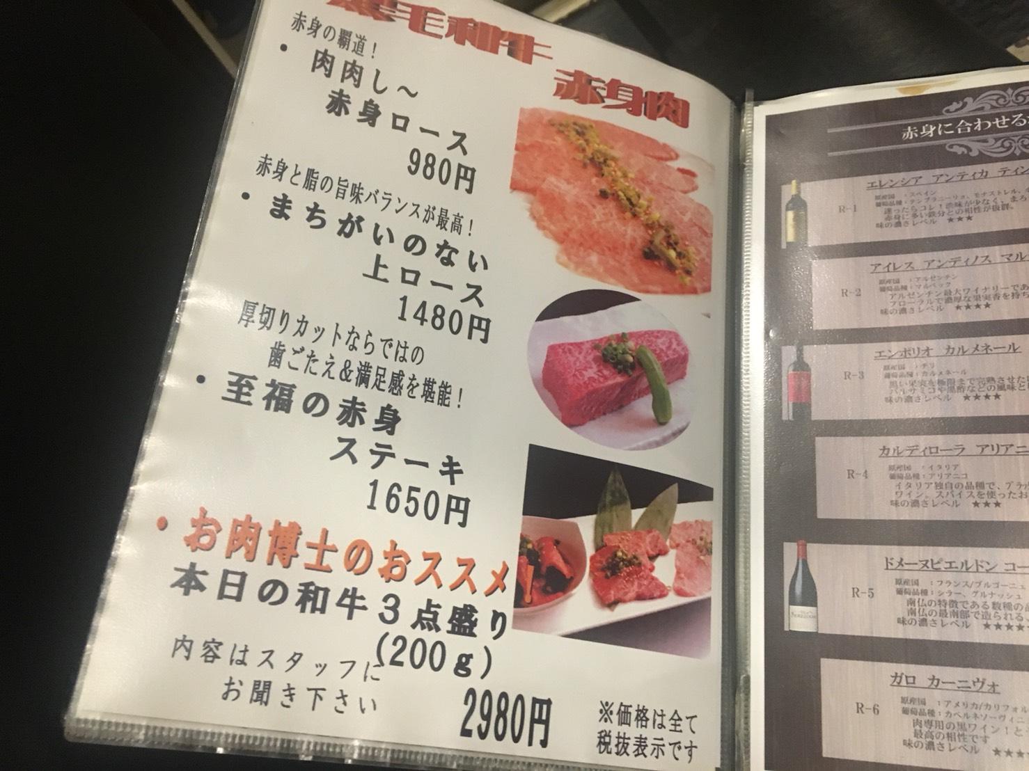 【池袋駅】最強クラスの焼肉発見「和牛焼肉バルKURAMOTO」のメニュー3
