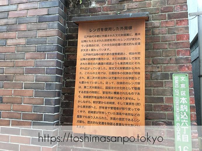 【駒込駅】歴史を学ぶいい日にしよう。和歌山市を模した江戸時代の庭園「六義園」で涼をとろう。の外周壁の案内