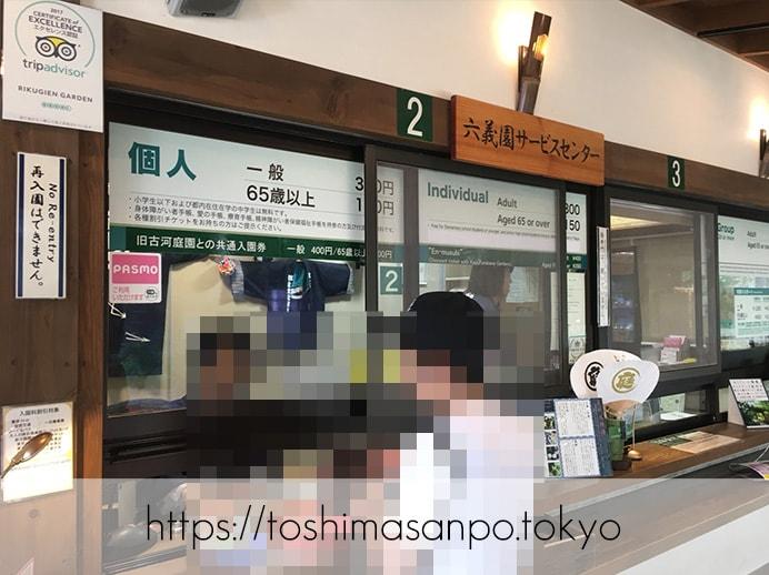 【駒込駅】歴史を学ぶいい日にしよう。和歌山市を模した江戸時代の庭園「六義園」で涼をとろう。の六義園のサービスセンター