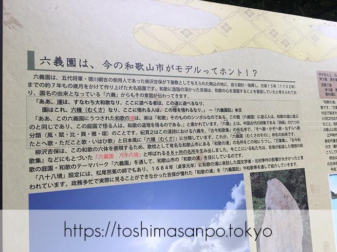 【駒込駅】歴史を学ぶいい日にしよう。和歌山市を模した江戸時代の庭園「六義園」で涼をとろう。の六義園の展示物3