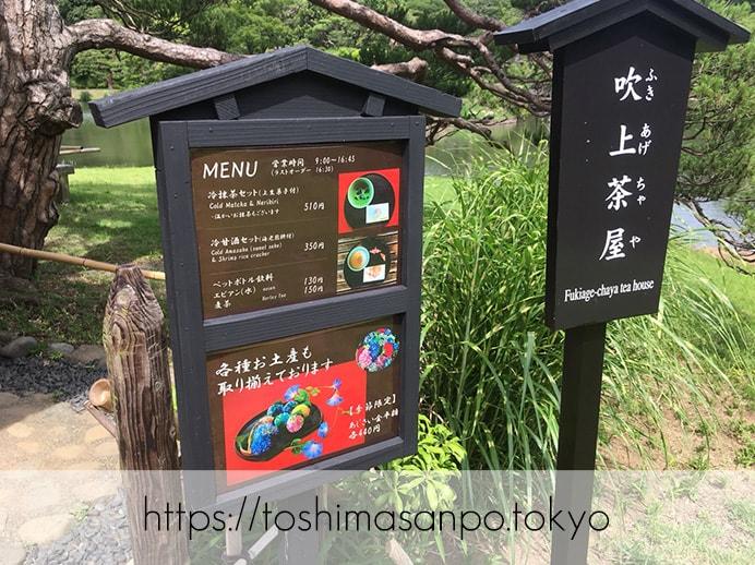 【駒込駅】歴史を学ぶいい日にしよう。和歌山市を模した江戸時代の庭園「六義園」の涼をとろう。の六義園の吹上茶屋の看板
