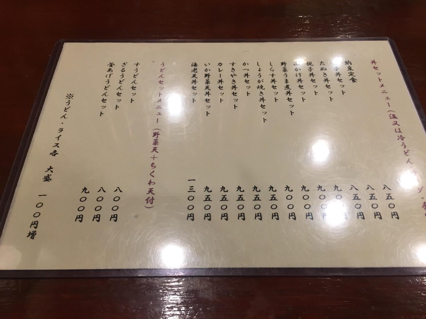 【大塚駅】関西風手打ちうどんチュルッとしたいよね「ふじ誠」のメニュー3