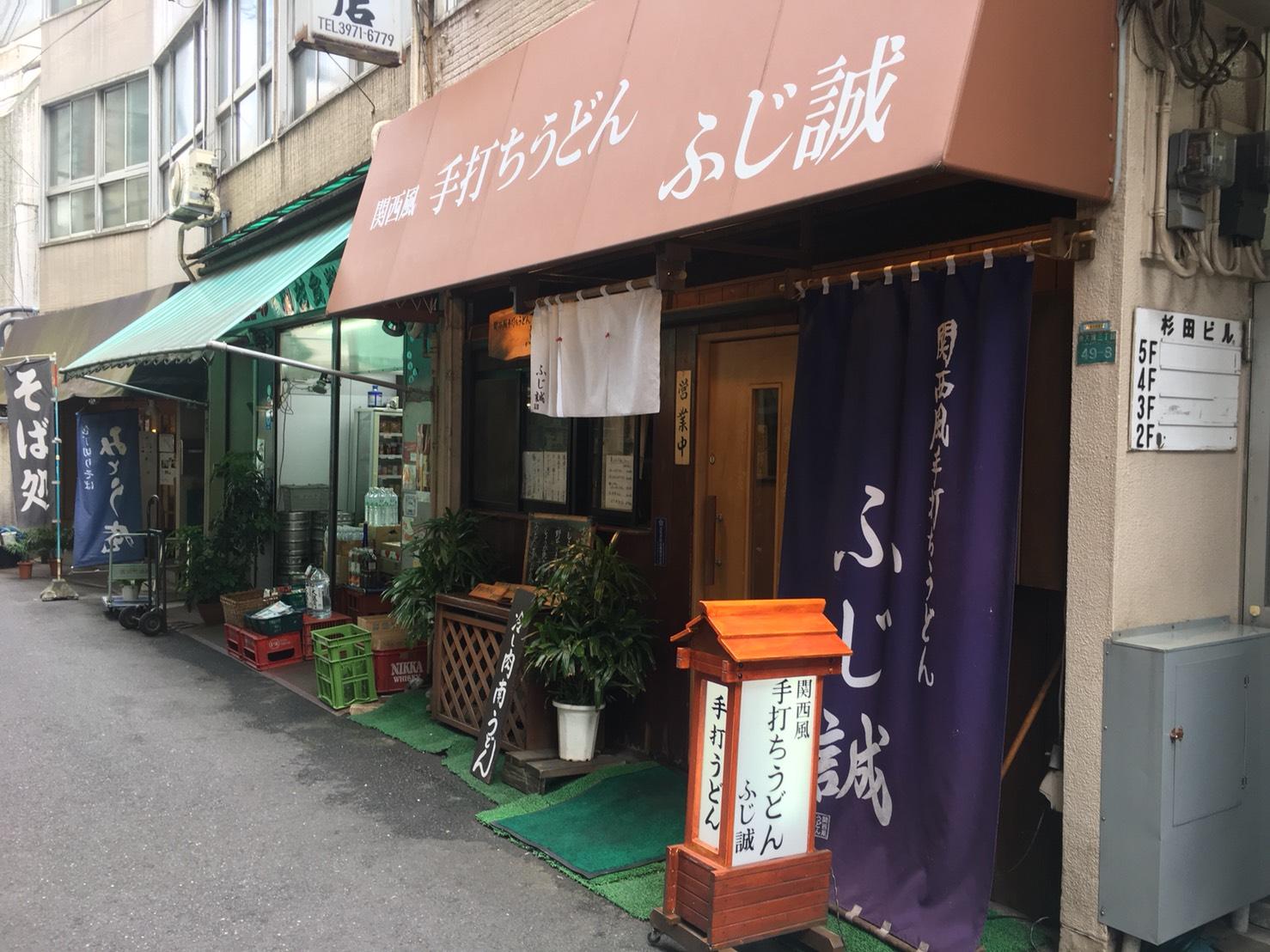 【大塚駅】関西風手打ちうどんチュルッとしたいよね「ふじ誠」の外観