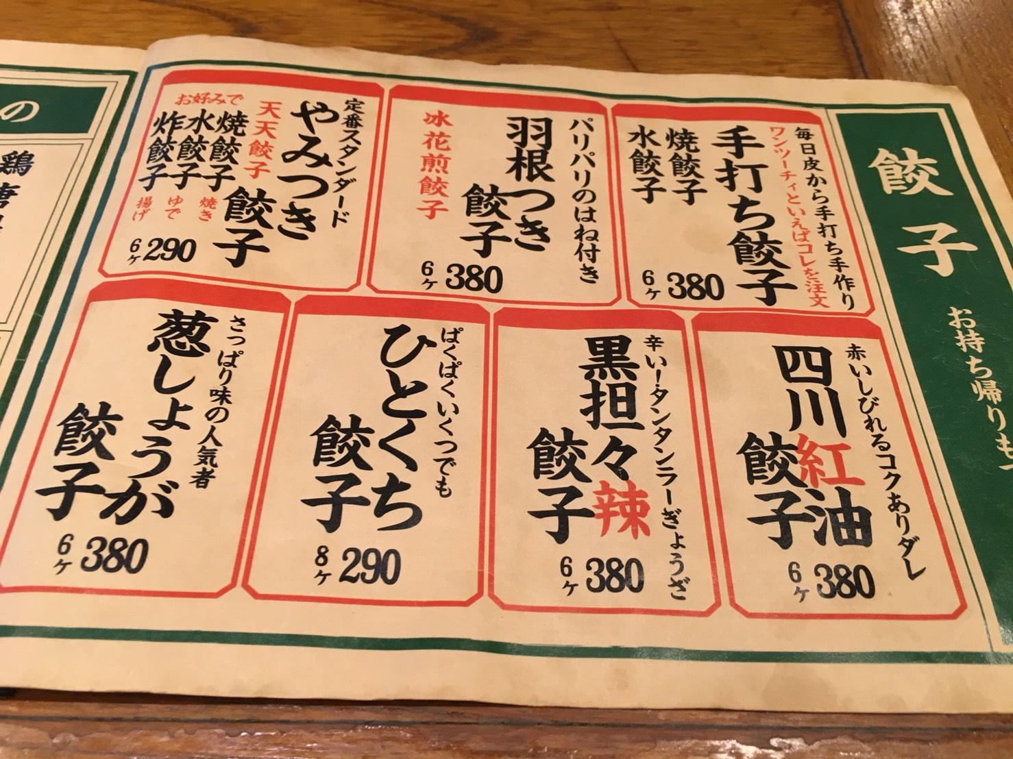 【大塚駅】迷走中?とても残念。旧富士ノ山食堂「万豚記」のメニュー