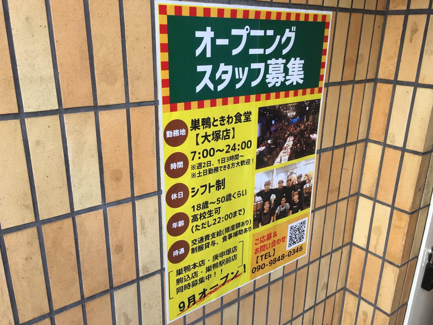 【大塚駅】大塚駅に、あの