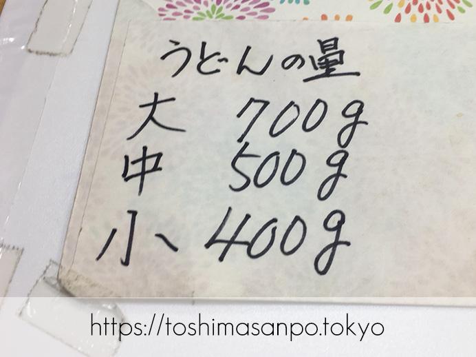 【ふじみ野駅】惚れ込んじゃった武蔵野うどん!「手打ちうどん 永井」のうどんの量