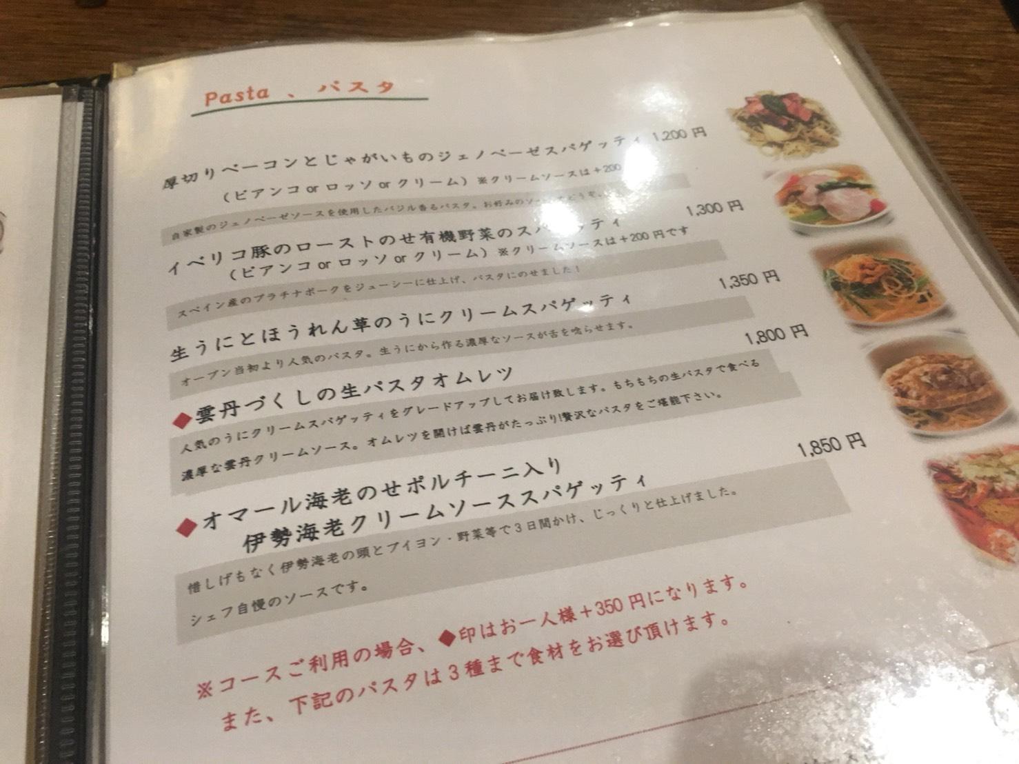 【池袋駅】おっとり系イタリアン「トラットリア・コン・アマーレ」のメニュー4