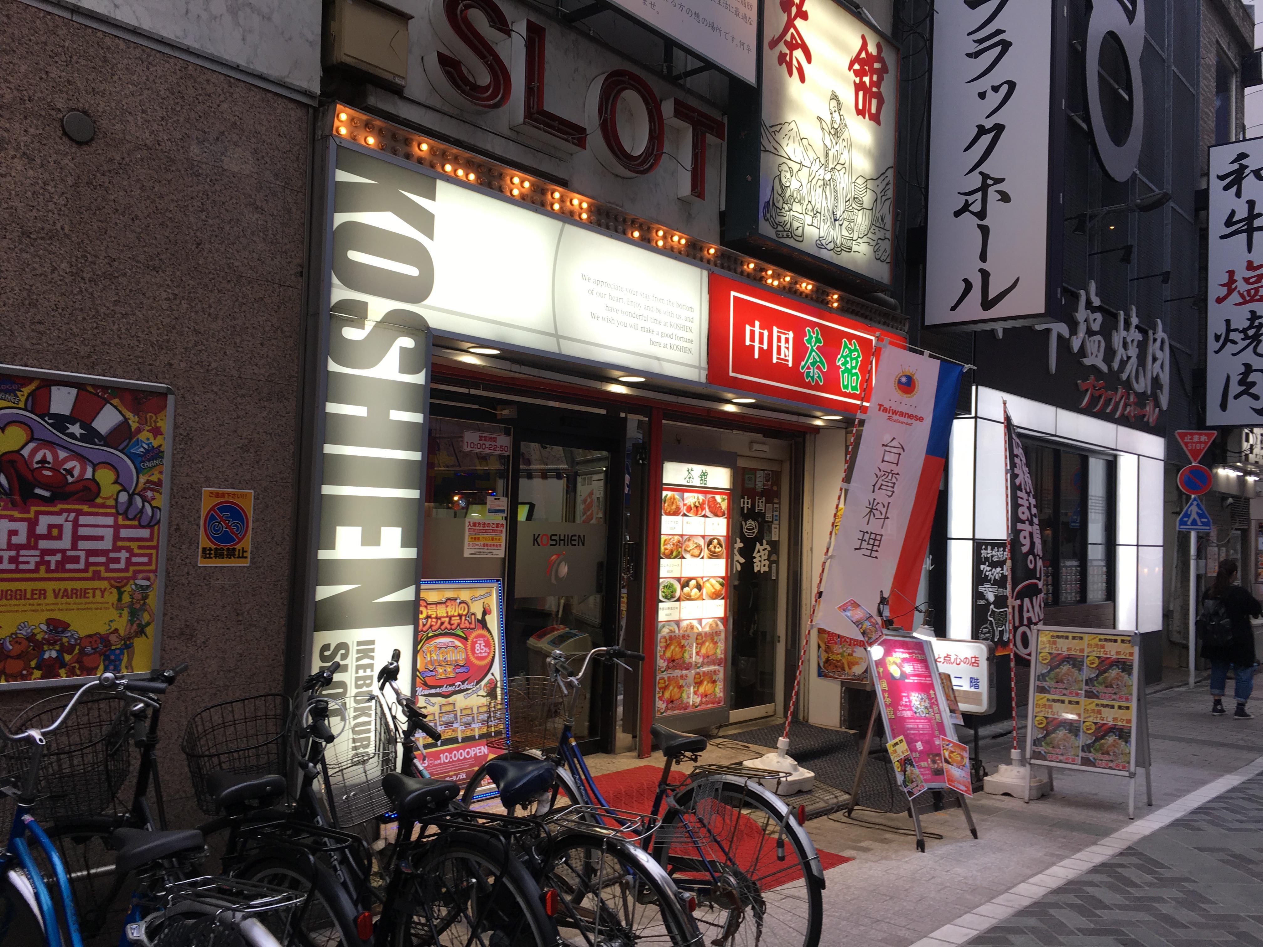 【池袋駅】飲茶専門店で中国・台湾料理が食べ放題2500円「 中国茶館」の外観
