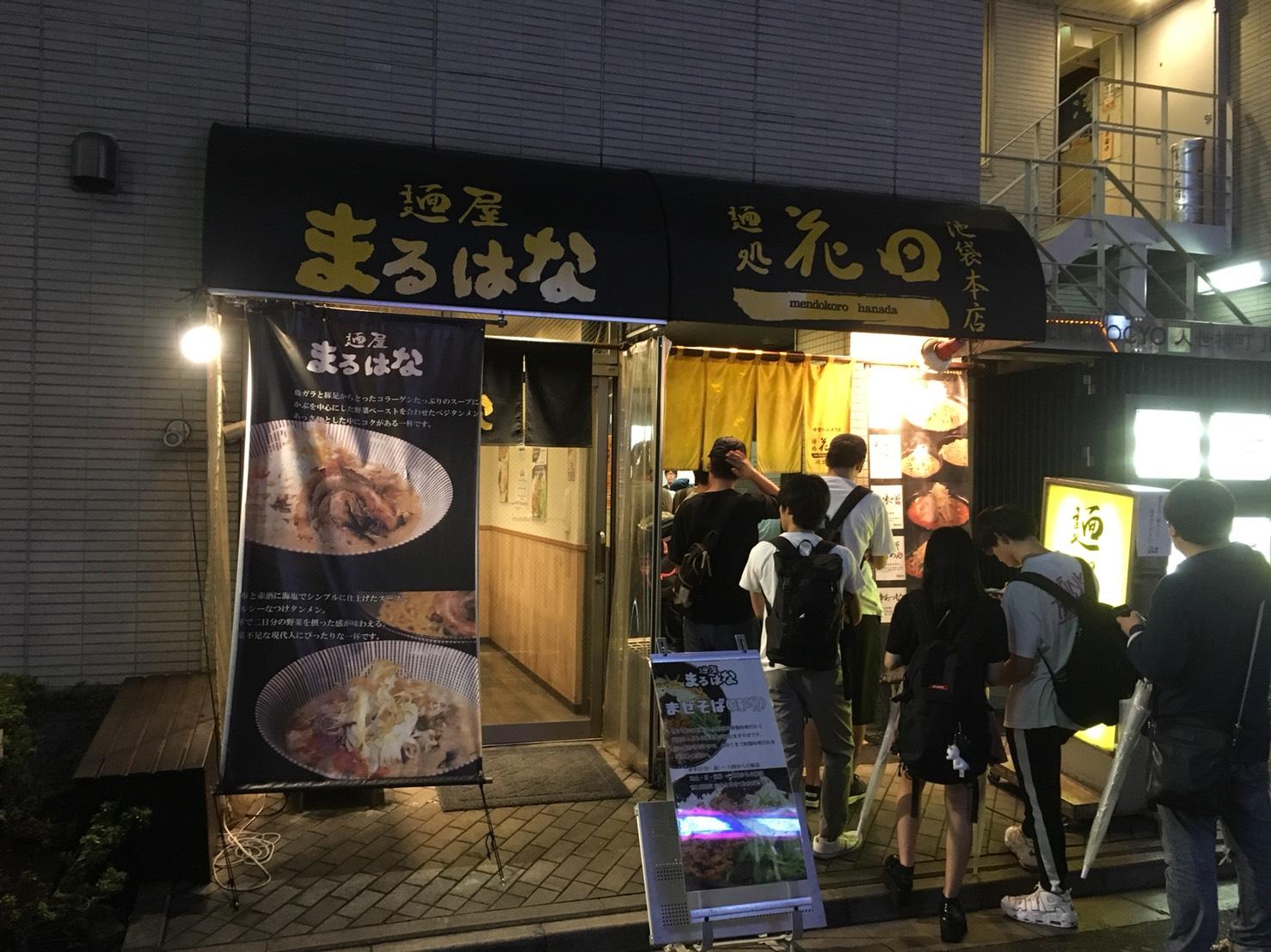 【池袋駅】常に行列!マッチョな味噌ラーメン「麺処 花田池袋店」の外観