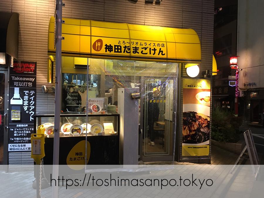 【池袋駅】気軽に食べるファストフード型オムライス「神田たまごけん」の外観