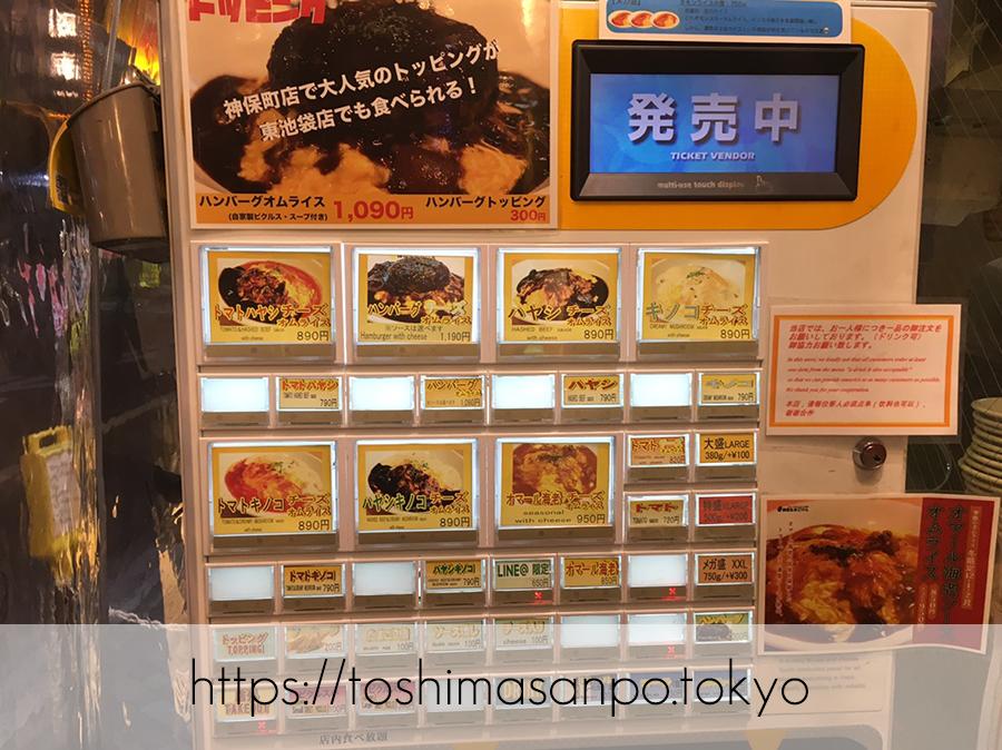 【池袋駅】気軽に食べるファストフード型オムライス「神田たまごけん」の食券機