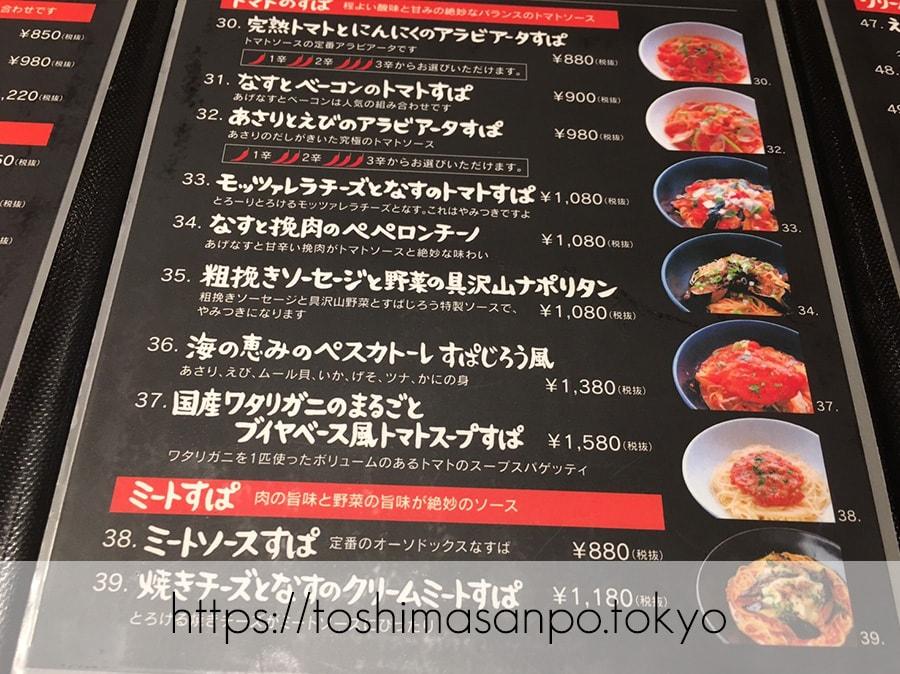 【池袋駅】穴場発見!多種パスタが楽しい!ファミリー人気「すぱじろう」のスパゲッティメニュー3