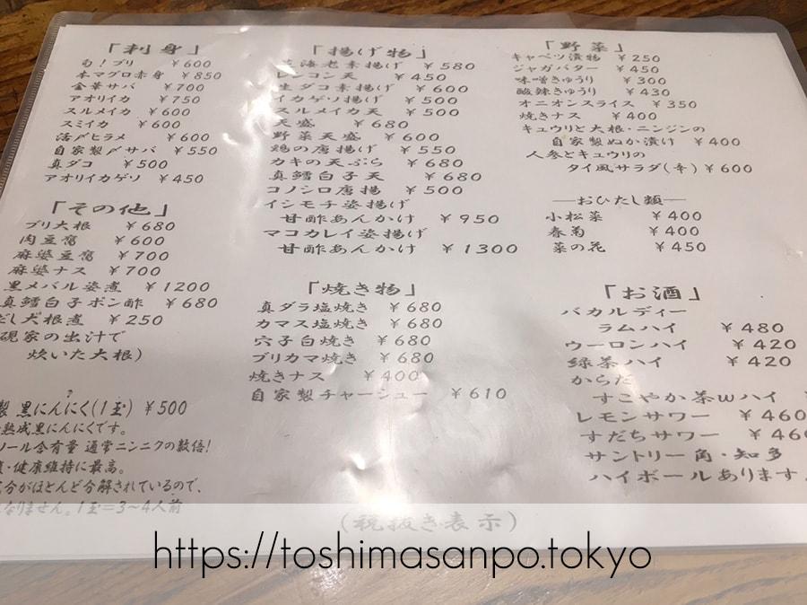 【池袋駅】優しいコシのスルスル系!多種うどんが楽しめる「硯屋 本店」のメニュー1
