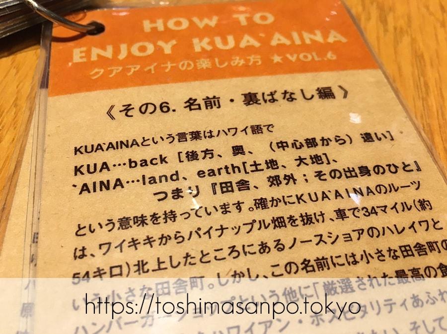【池袋駅】早速食べ比べハワイのハンバーガー「KUA`AINA クア・アイナ」のクア・アイナの楽しみ方5