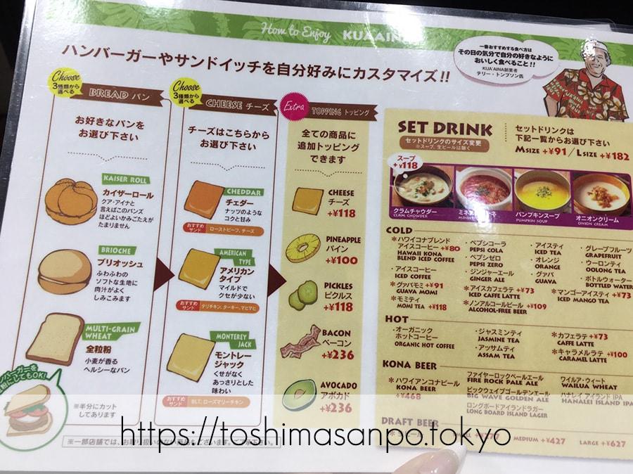【池袋駅】早速食べ比べハワイのハンバーガー「KUA`AINA クア・アイナ」のメニュー2