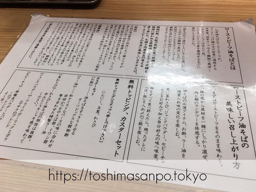 【池袋駅】肉がメイン!新感覚のローストビーフ油そば「ビースト 東池袋店」の説明書き