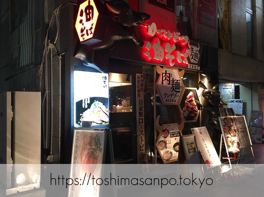 【池袋駅】肉がメイン!新感覚のローストビーフ油そば「ビースト 東池袋店」の外観