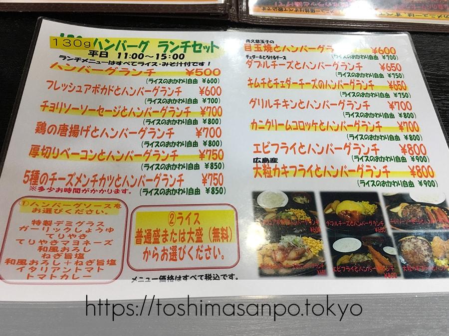 【池袋駅】コスパ高!ジューシー満腹ごはんおかわり「三浦のハンバーグ」のランチメニュー