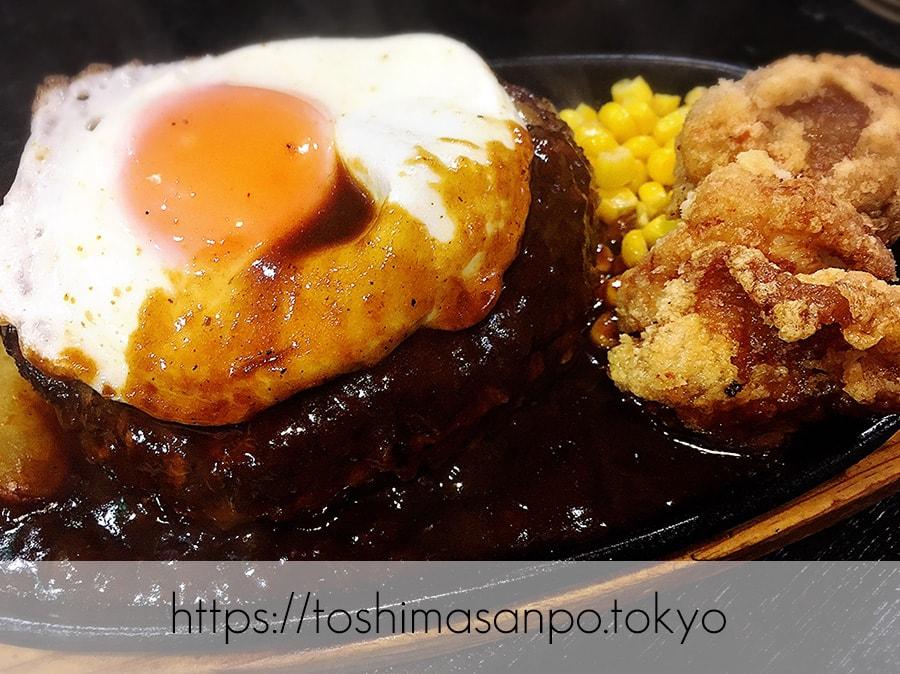 【池袋駅】コスパ高!ジューシー満腹ごはんおかわり「三浦のハンバーグ」の鶏の唐揚げとハンバーグ