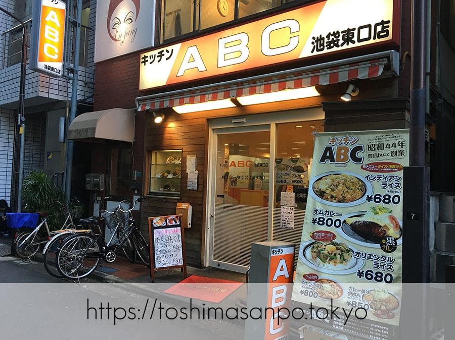 【池袋駅】安定の最強デブ食!美味しさ実感「キッチンABC池袋東口店」の外観