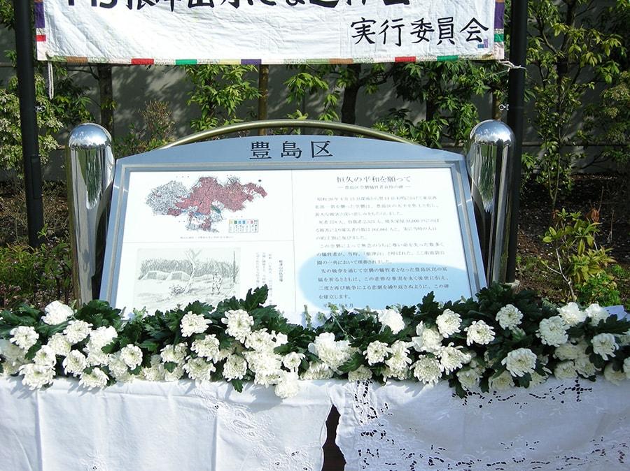 【池袋駅】城北大空襲被災体験を語り継ぐ「4・13根津山小さな追悼会」の過去の模様5