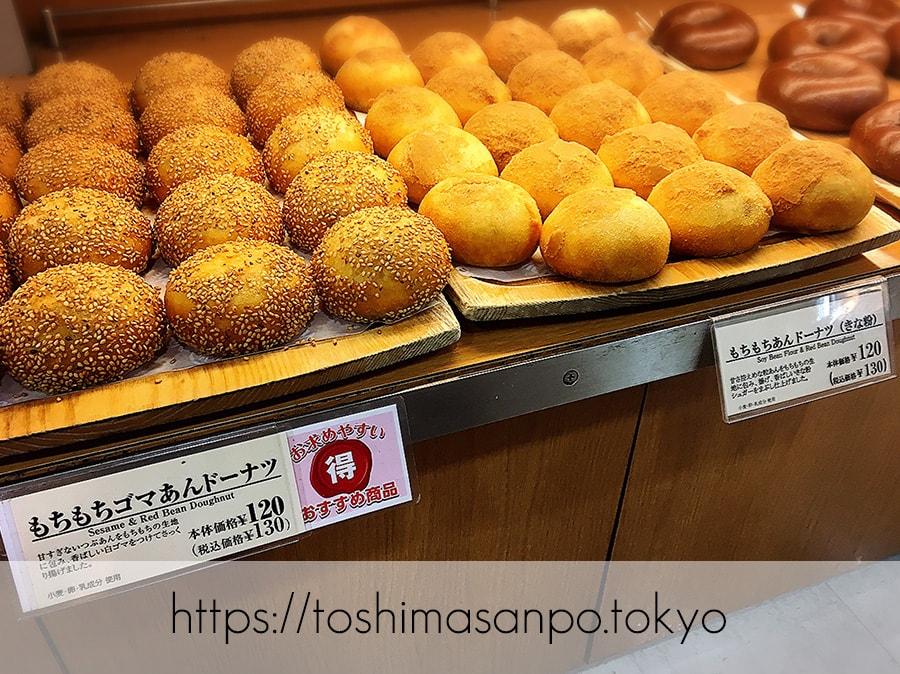 【池袋駅】毎日食べたい!「ヴィ・ド・フランス」のパン超愛してる!ヴィ・ド・フランスのもちもちゴマあんドーナツ・もちもちあんドーナツ(きな粉)の陳列