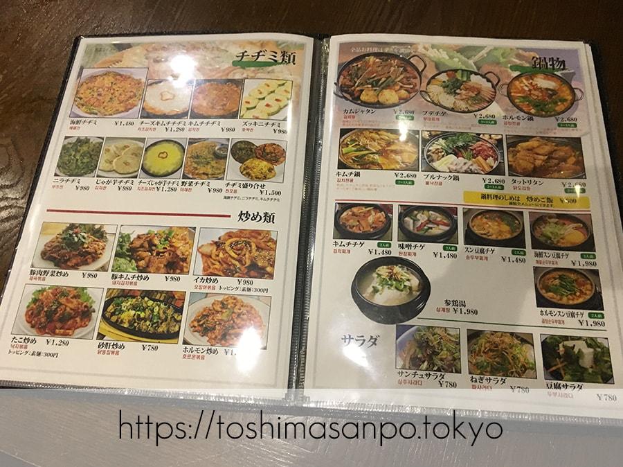 【池袋駅】気軽に手軽に安く韓国家庭料理が楽しめる「イモチャン」ニラチヂミがナイス!のメニュー3