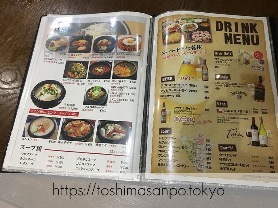 【池袋駅】気軽に手軽に安く韓国家庭料理が楽しめる「イモチャン」ニラチヂミがナイス!のメニュー4