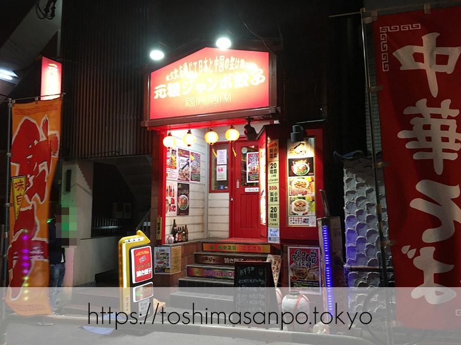 【大塚駅】超あったかな店主が迎えてくれるコスパ高めの台湾系な中華料理居酒屋「福文酒家」の外観