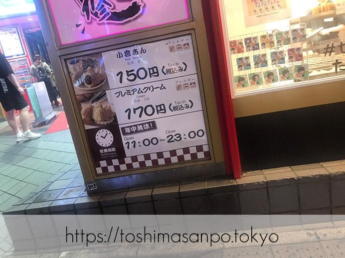 豊島区・池袋駅周辺:散策のお供にたい焼き食べよう〜!美味しいと有名な5店舗をご紹介。のセガのたい焼きのメニュー