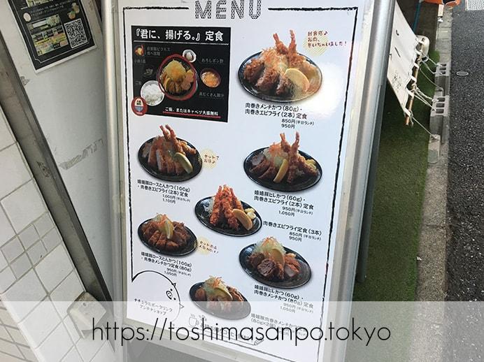 【池袋駅】群馬県産
